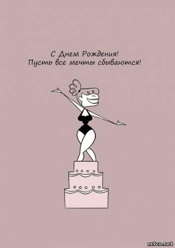 Поздравление преподавателю танцев с днем рождения 184